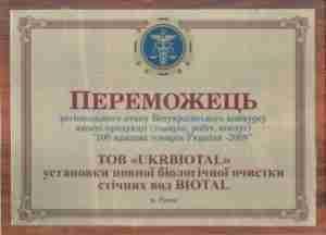 """""""100 кращих товарів України-2009"""""""