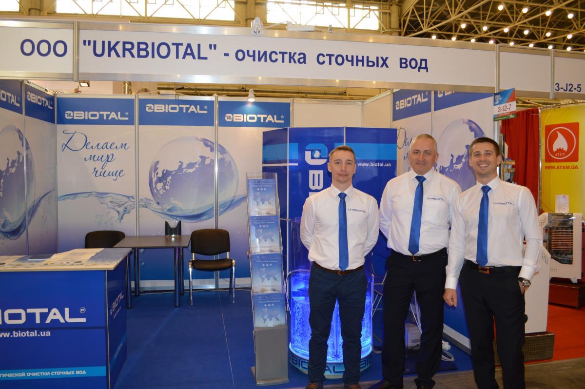 Выставка «Aqua Therm Kyiv» 2016