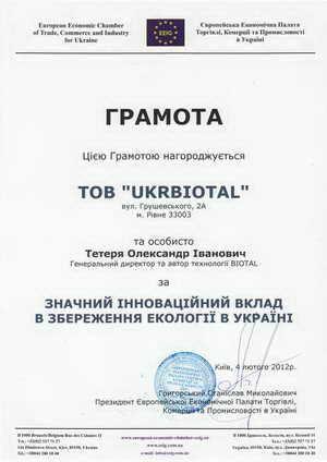 Грамота ЄЕПТКП «За значний інноваційний вклад у збереження екології України».