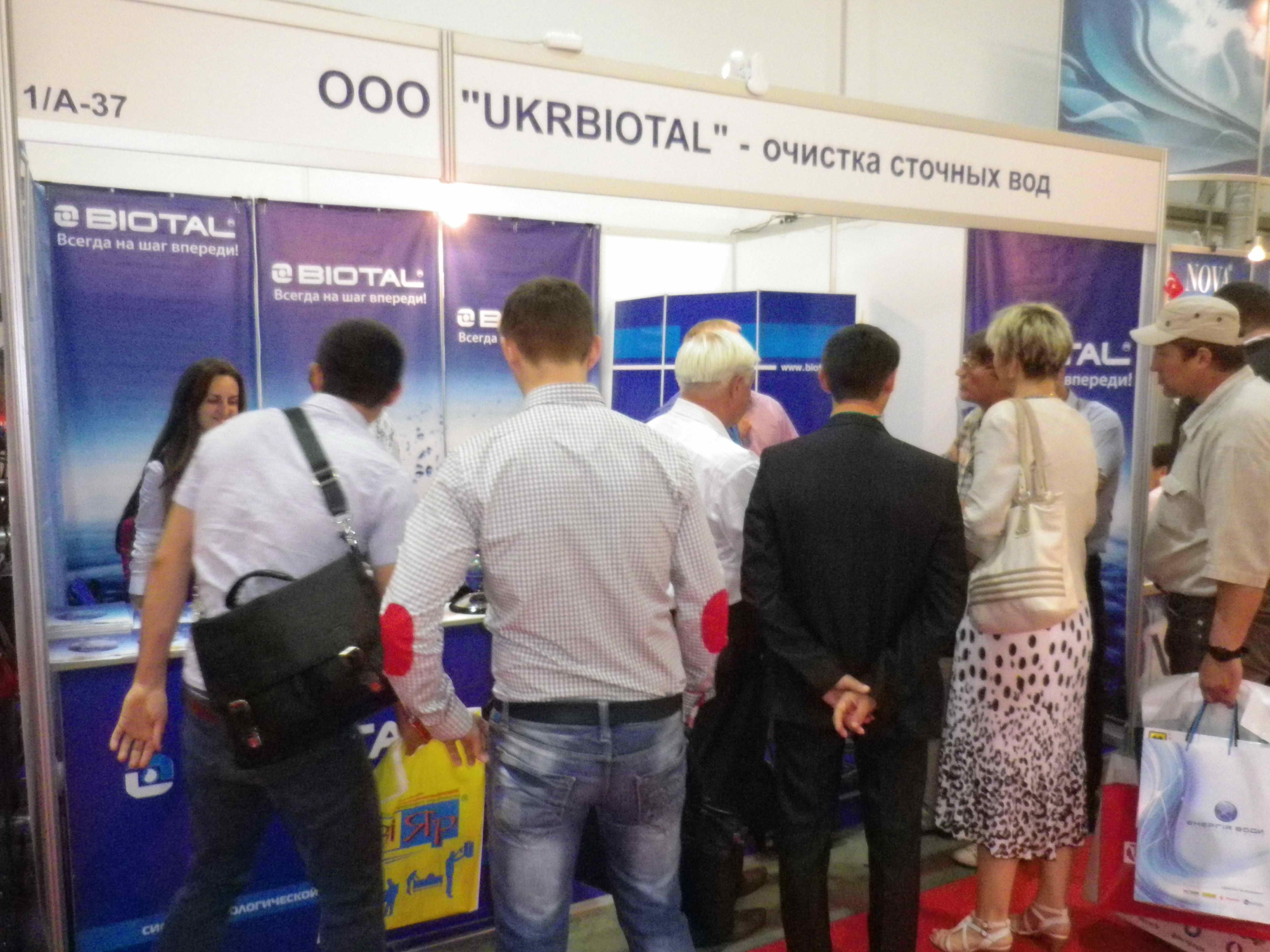 Виставка «АКВА-ТЕРМ 2013» Київ