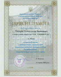 ISО 9001-2001 Грамота Государственного комитета Украины по вопросам регуляторной политики и предпринимательства