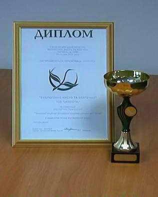 """I Всеукраїнський конкурс """"Екологічна якість і безпека"""""""