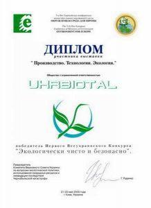 Caspian Ecology 2019 в Експо Центрі, Баку