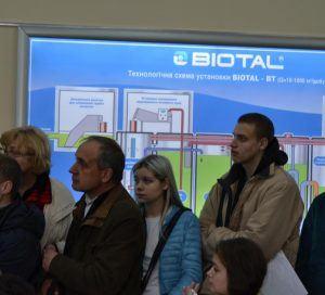 студенты смотрят презентацию технологии BIOTAL®