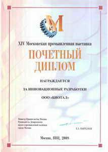 Московська промислова виставка