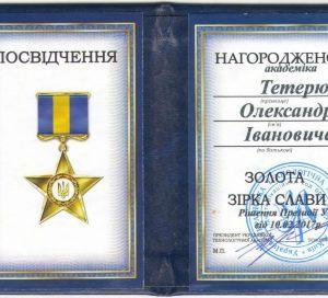 Золотая Звезда Славы